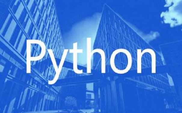 python语言编程培训机构