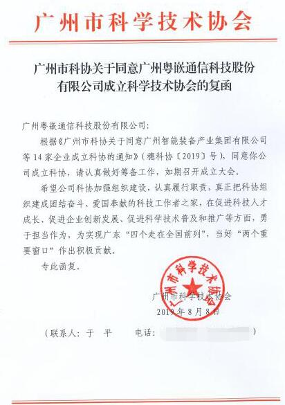 广州粤嵌通信科技股份有限公司科学技术协会成立