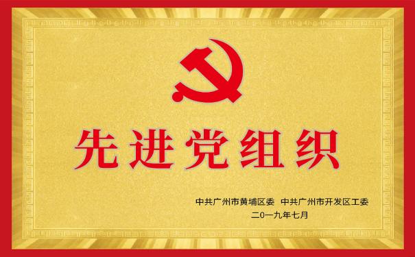 热烈祝贺广州开发区嵌入式职业培训学校党支部荣获先进党组织称号