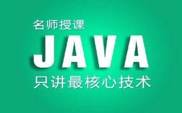 零基础怎么学习java技术?听听粤嵌科技怎么说?