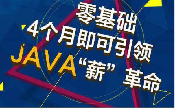 参加java培训机构可以学习到什么?