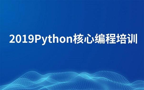 参加python培训机构的特点