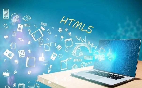 HTML培训机构多少钱?