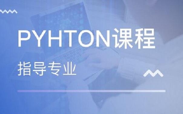 参加python培训机构可以学习到什么?