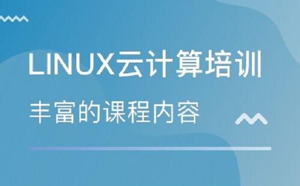 Linux零基础培训机构