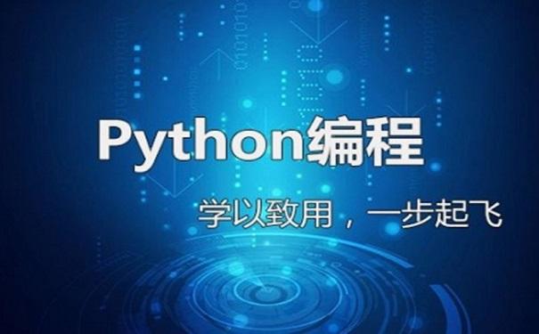 零基础python培训机构