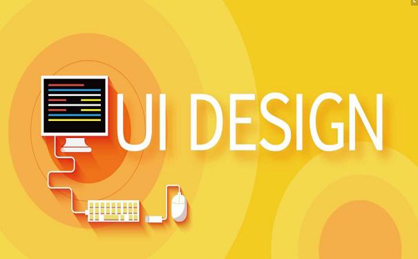 UI培训机构讲解UI设计中的小技巧