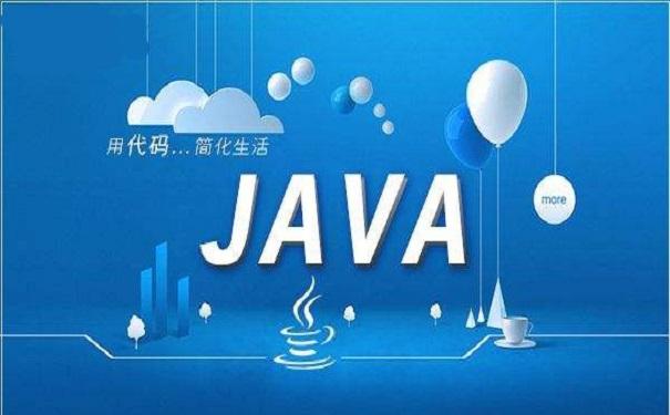 什么是java开发环境?听听培训机构怎么说?
