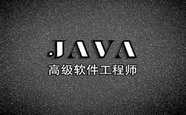 java培训机构机构哪个好?