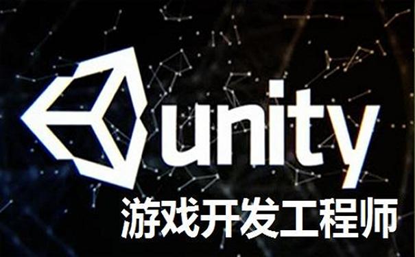 学unity去哪里培训好?