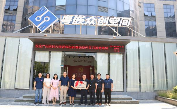 广州医科大学领导莅临粤嵌出席校外实习基地揭牌仪式