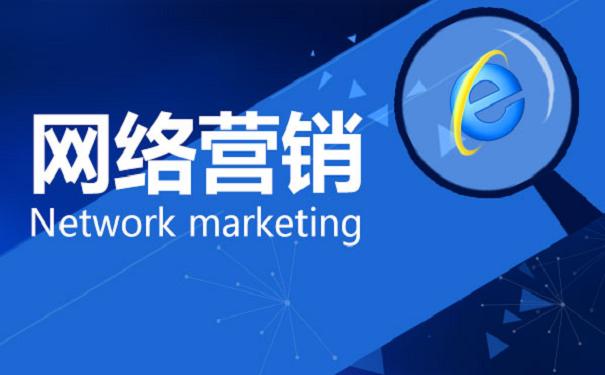 网络营销培训机构的课程有哪些?