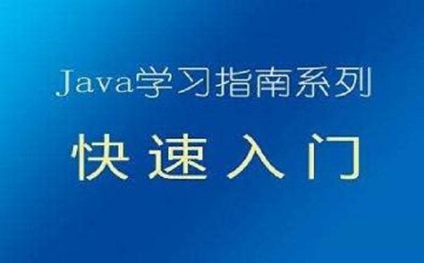 什么样的java培训机构是适合没有经验的学员?
