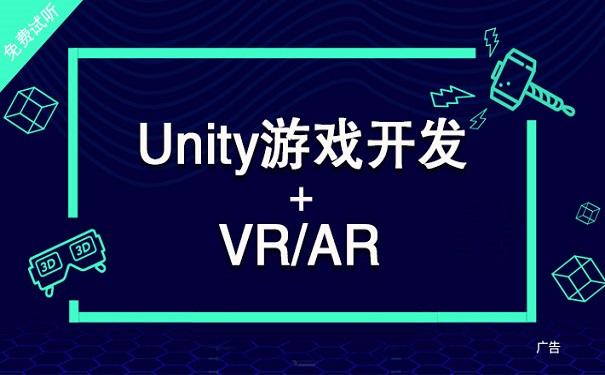 粤嵌科技unity培训班的优势