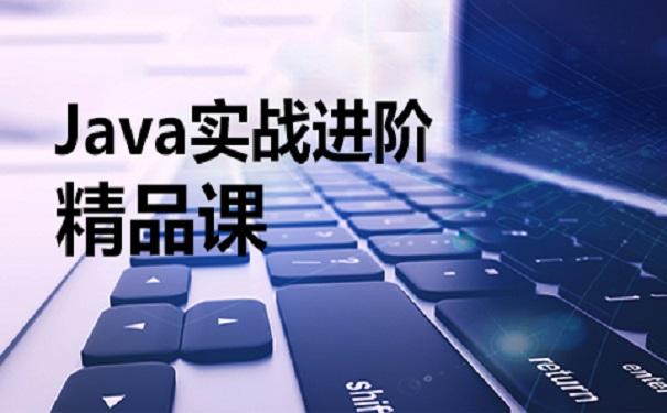 一家好的java培训机构有什么特点?