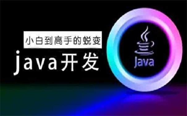 java培训机构去哪里比较好?