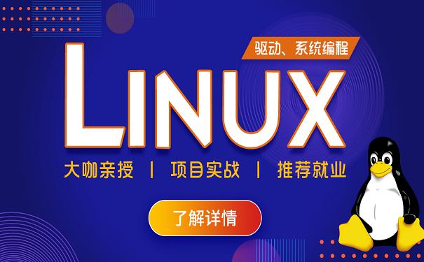linux系统的操作技能和驱动模块化编程怎么学习?