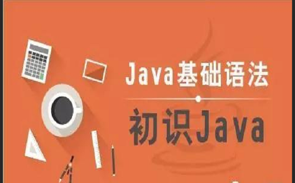 零基礎學習java語言要了解什么?