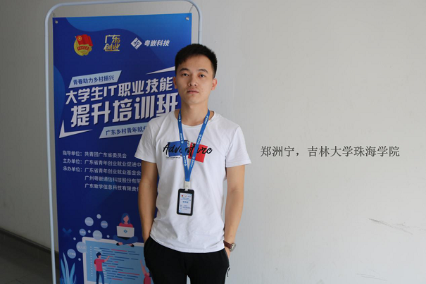 郑洲宁、黄天欢:未来我想做一名嵌入式开发工程师