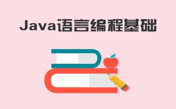java软件开发培训中心