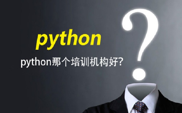培训机构python哪家好?
