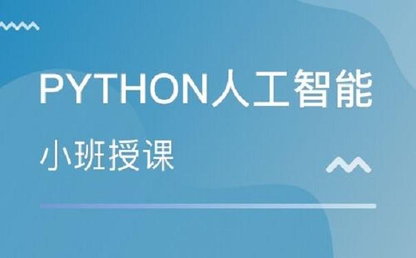 python软件开发要学习什么?