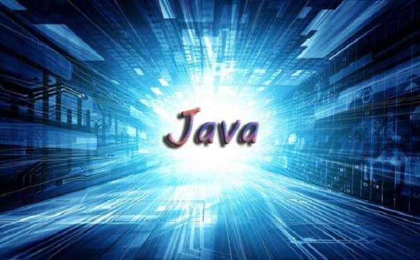 Java编程语言有什么优点呢?