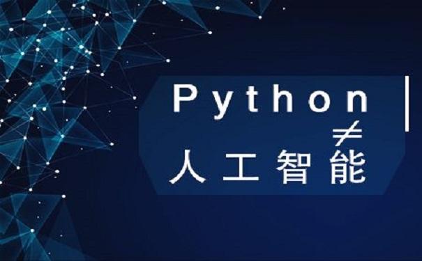 Python培训班靠谱的有哪些?