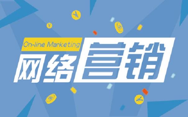 网络营销工程师培训机构
