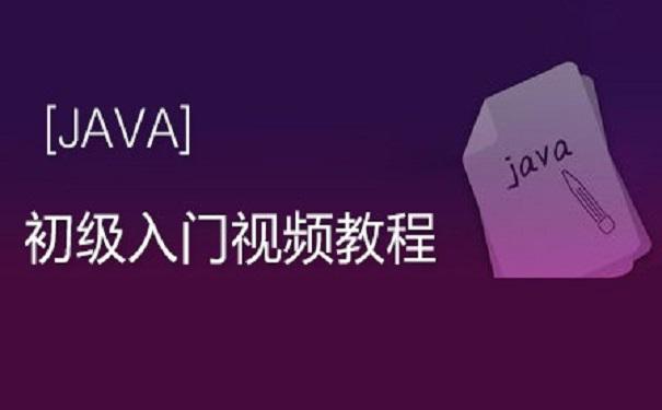 粤嵌科技讲解java编程的运行机制