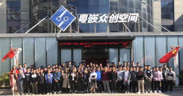 东莞理工计算机科学与技术学院师生到访粤嵌参观交流