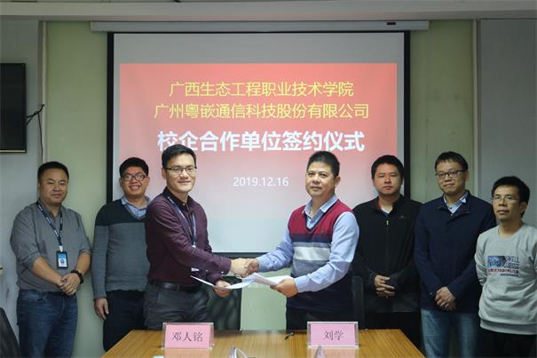 广西生态工程职业技术学院领导莅临粤嵌出席校企合作单位签约及揭牌仪式