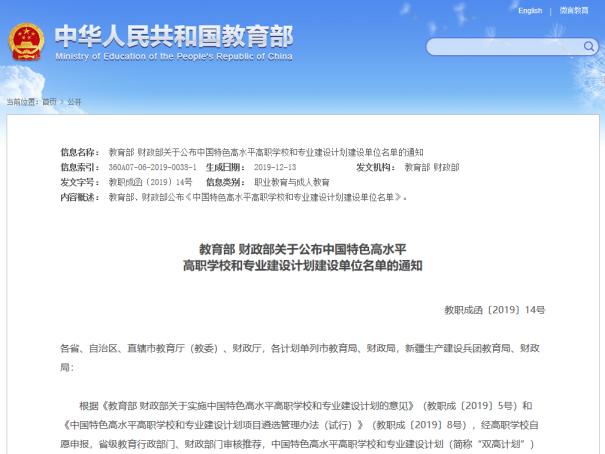 """教育部公布第一轮""""双高计划""""建设单位名单 粤嵌科技多家合作伙伴在其中"""
