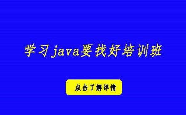 怎么样才能找到好的java培训机构?