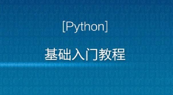 适合零基础学习的python课程