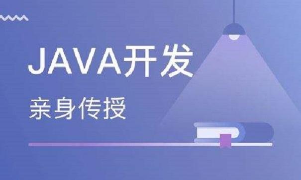 有什么好java培训机构?