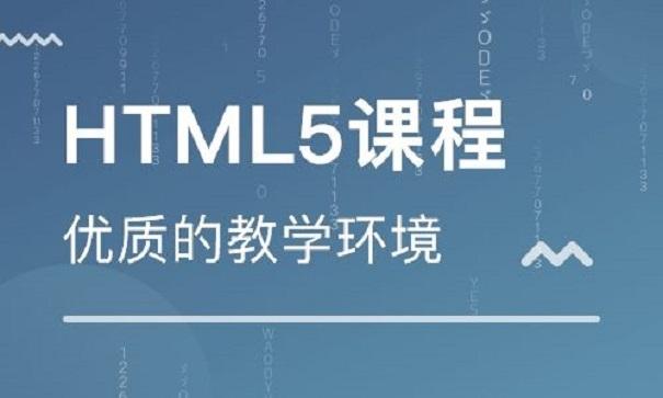 HTML培训机构哪家比较好?