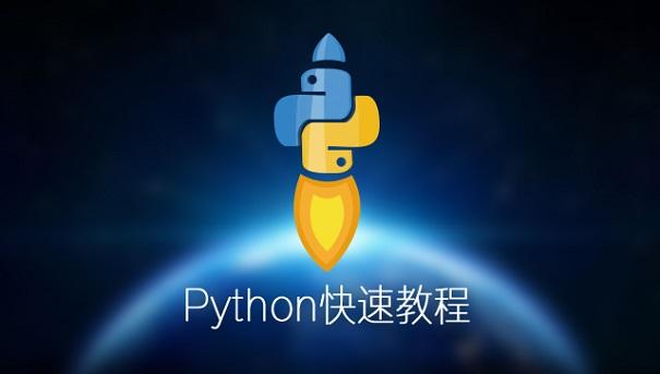 零基础python课程