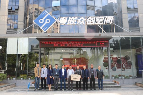 粤嵌科技科学技术协会成立大会暨第一届第一次会员代表大会成功召开