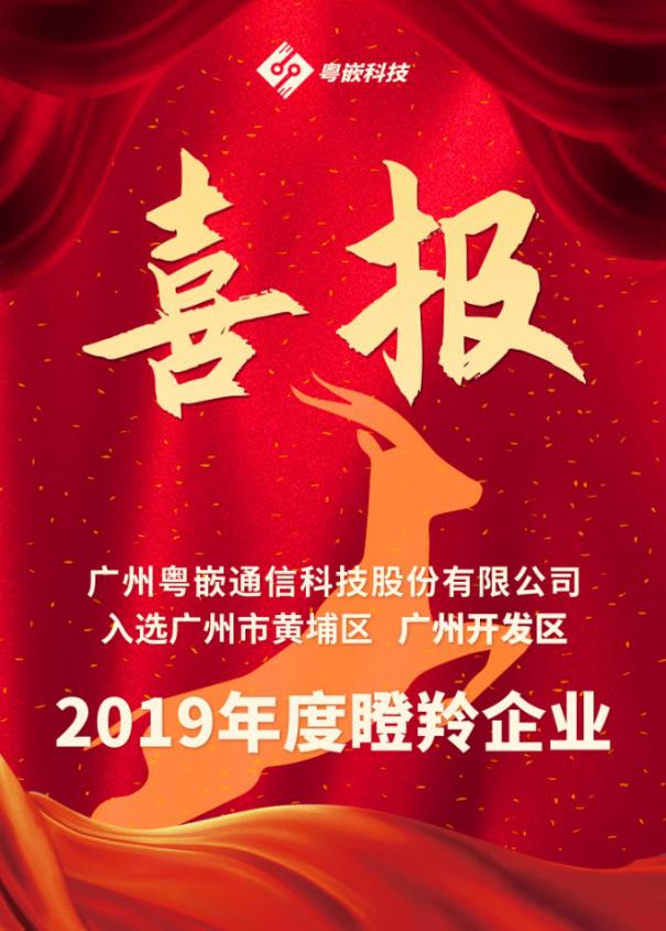 【喜报】粤嵌科技成功入选广州市黄埔区 广州开发区 2019年度瞪羚企业