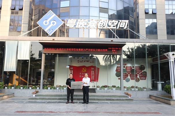 广东海洋大学领导莅临粤嵌出席产学研实习基地授牌仪式