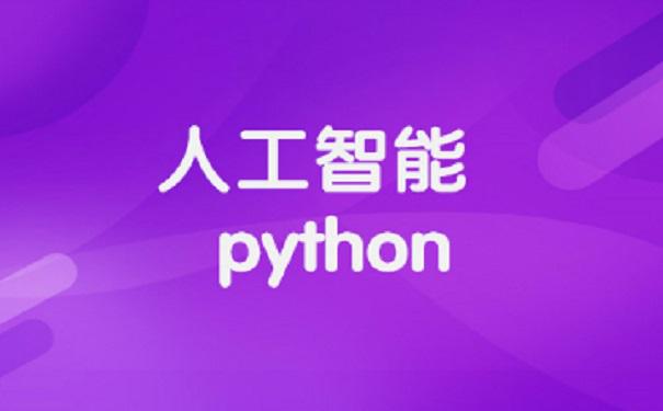 广州哪里学python好?