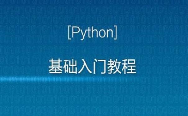 适合零基础学习python的路线