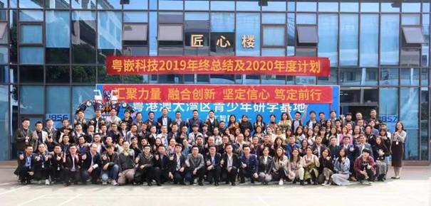 粤嵌科技2019年终总结及2020年度计划会议顺利举行!