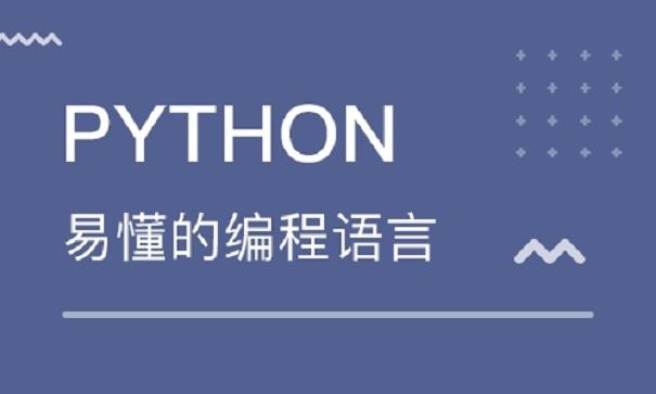 线上python培训机构