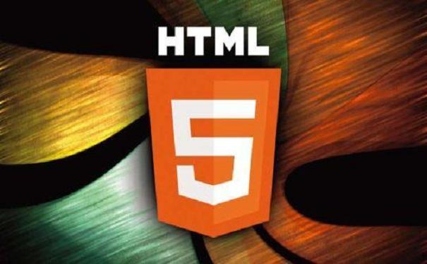 零基础为什么要学习HTML5技术?