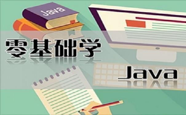 广州好的线上java培训机构