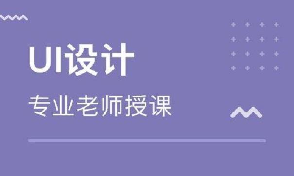 粤嵌科技的UI培训课程大纲