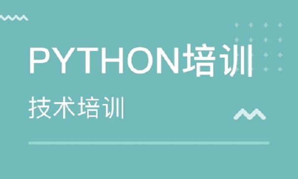 Python培训机构怎么选?