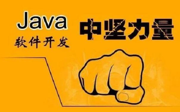 Java培训班学费一般多少?